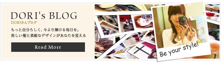 DORIさんブログ